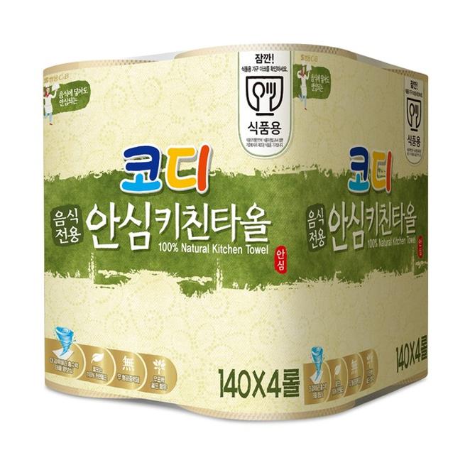 코디 안심 천연펄프 키친타월