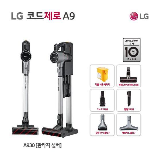 LGA9A938SA_실버