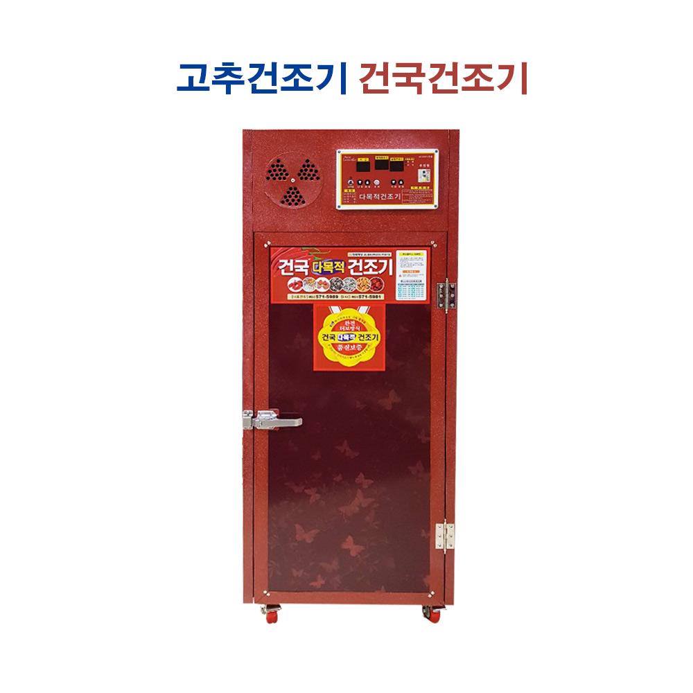 건국건조기 KK-110 품질보증 고추건조기 식품건조기, 단일상품