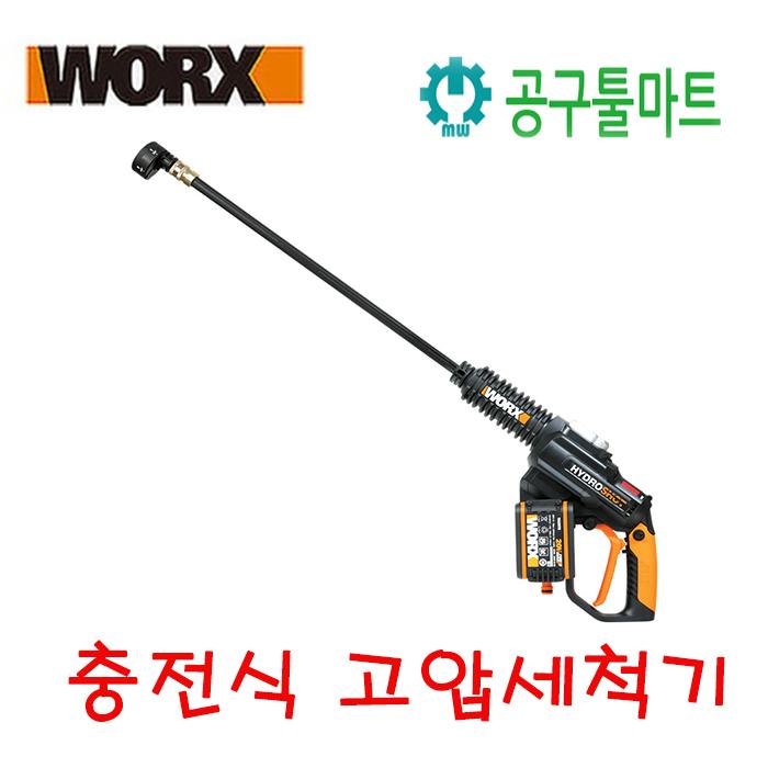 웍스 WORX 충전식 고압세척기 세차용 무선세차기 물뿌리개 정원용 강력한힘