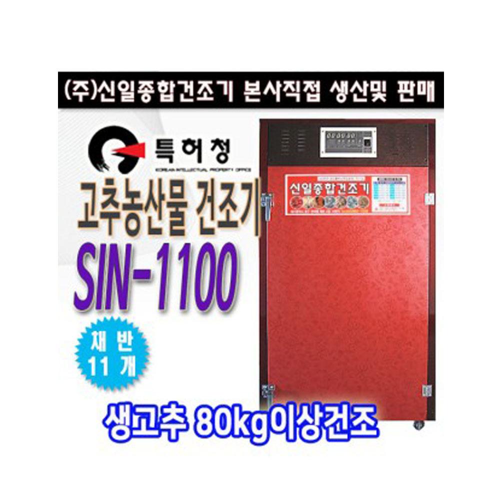 신일종합건조기 고추농산물 건조기 SIN-1100, 단일상품