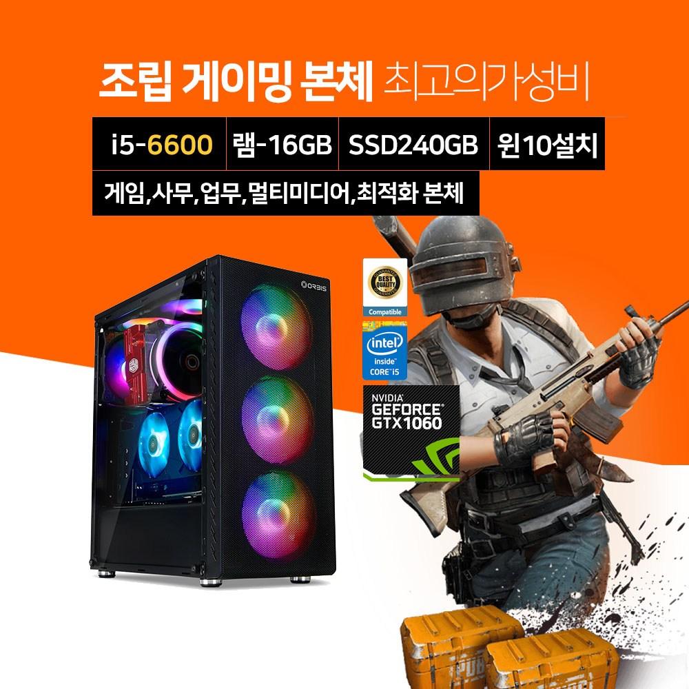 게이밍 조립 PC 롤 피파4 배틀그라운드 SSD 장착 ORBIS T130 i5-6600 16GB 240GB GTX1060 3GB, ▷T130/i5-6600/16G/240G/GTX1060/윈10, 선택
