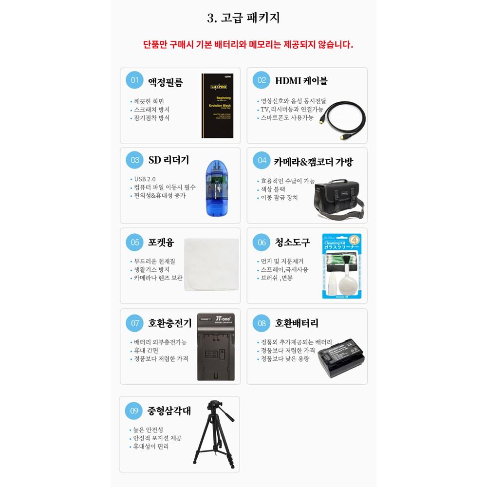 소니 A7M3 미러리스카메라, 18.고급 패키지 / 도우리